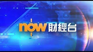 【Now直播】守護香港集會
