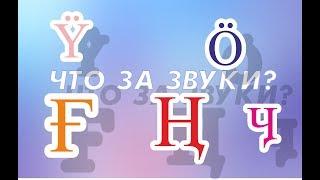 Урок 2 / Хакасская речь и немного теории / Школа Хакасского языка
