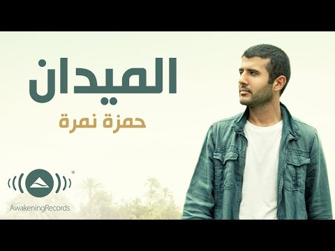 Hamza Namira - El-Midan | حمزة نمرة - الميدان (Lyrics)