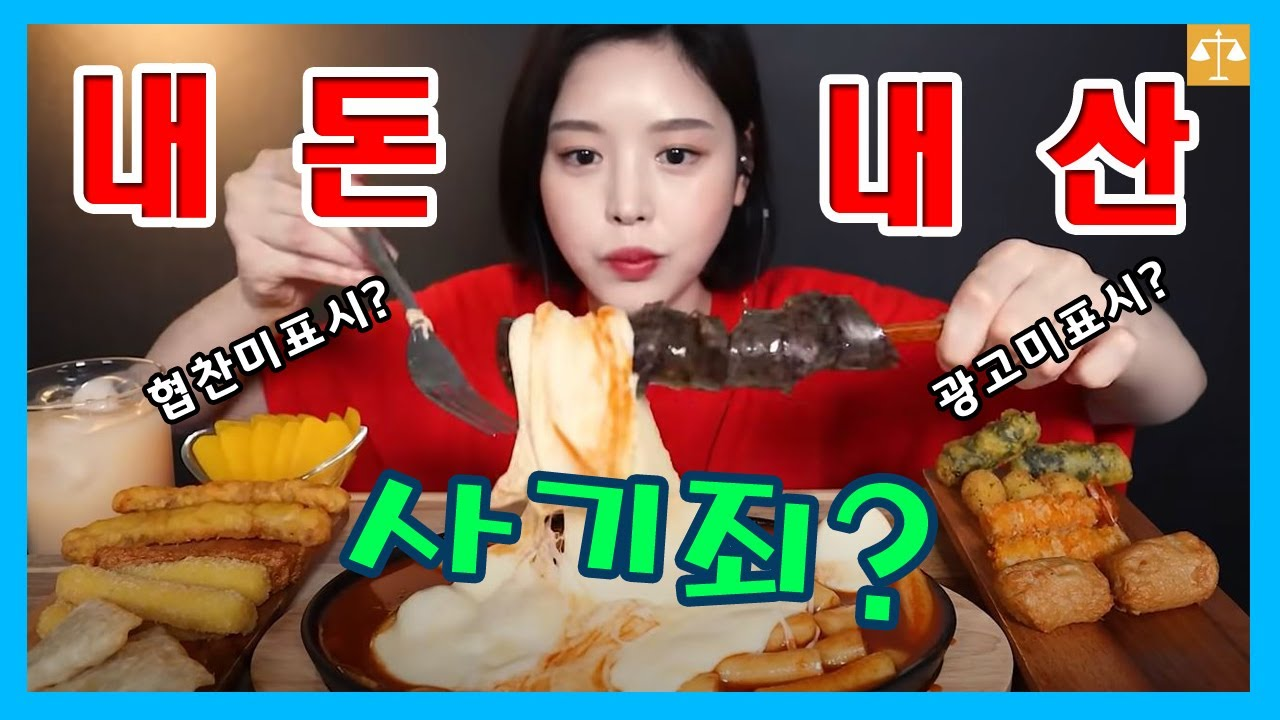 대형 유튜버 뒷광고, 내돈내산 논란 l 사기죄? l 이대로 괜찮은가?(feat. 문복희)