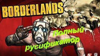 Borderlands Полный русификатор