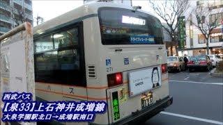 西武バス【泉33】上石神井成増線(大泉学園駅北口→成増駅南口)