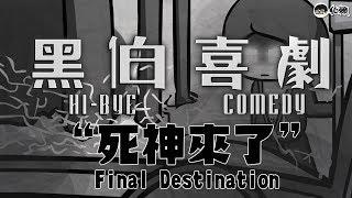 """【伯賴】黑伯喜劇 EP.32 """"死神來了"""""""