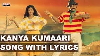 Kanya Kumaari Full Song With Lyrics - Bobbili Raja Songs - Venkatesh, Divya Bharati, Ilayaraja