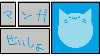 はじめてのマンガ作業【#作業配信】