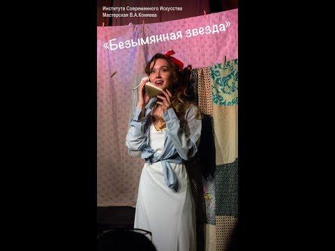 Михай Себастиан. «Безымянная звезда» (фрагменты) // #коняевцы #иси #театр