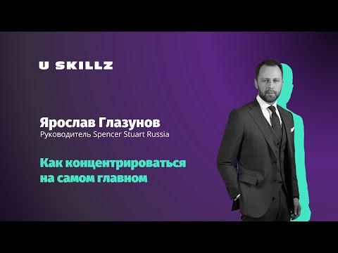 Ярослав Глазунов –  Как концентрироваться на самом главном
