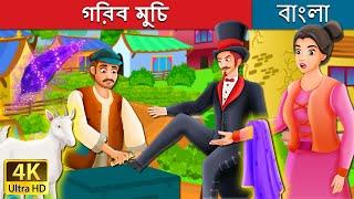 গরিব মুচি | Der Arme Schuster Und Magier Story in Bengali | Bangla Cartoon | Bengali Fairy Tales