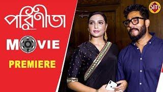 পরিণীতা  | MOVIE PREMIERE | Subhashree | Ritwick | Raj Chakraborty | Parineeta Bengali film 2019