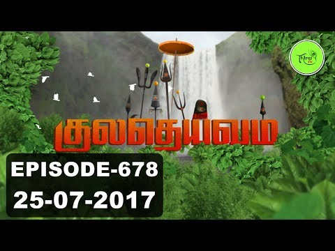 Kuladheivam SUN TV Episode - 678 (25-07-17)