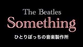 ひとりぼっちの音楽製作所 Made on GarageBand Something サムシング【...