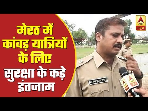 Tight Security In Meerut For Kanwar Yatra, Drone Camera To Keep An Eye | ABP News