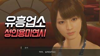 보겸 PS4] 용과같이 제로 19금 성인용 미연시 #21