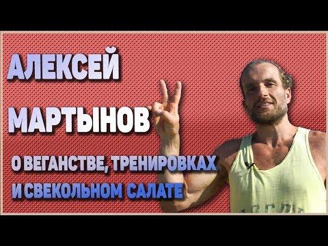 Алексей Мартынов о веганстве, тренировках и свекольном салате
