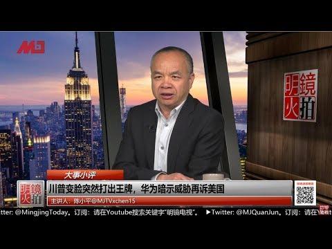 大事小评   陈小平:动用紧急状态封杀华为 川普一夜变脸又为何?(20190516 第48期)