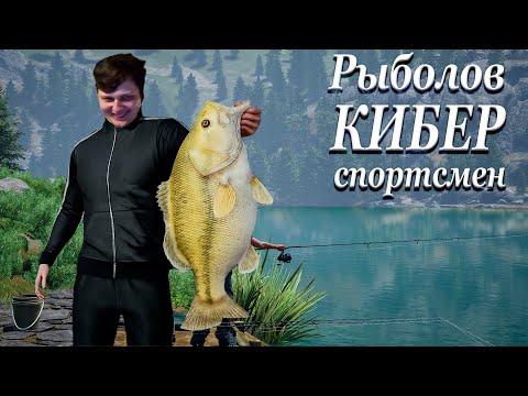 Александр Рыболовэльный и лучший канал о рыбалке. Спидран Рыбалки.
