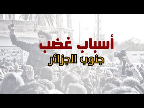 شاهد | أسباب غضب جنوب الجزائر #جنوب_الجزائر