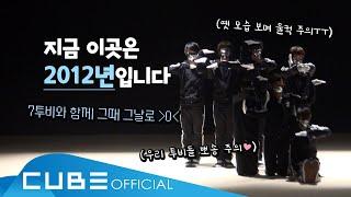 비투비(BTOB) - 비트콤 #108 (타임머신 타고 2012년으로 슝?) (ENG)