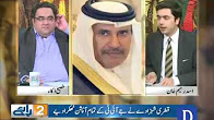 Do Raaye - July 08, 2017 - Dawn News
