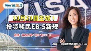 投资移民EB-5新规11月21日生效!焦点连线 2019.11.06