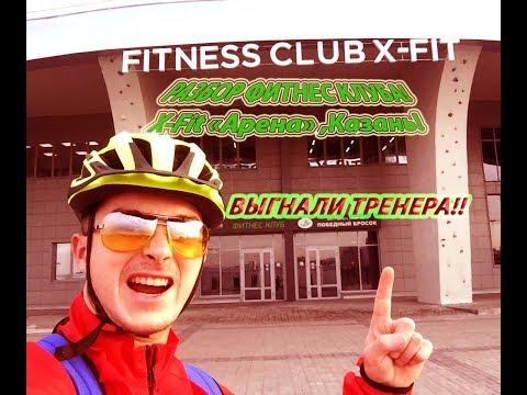 Обзор фитнес-клуба Икс Фит