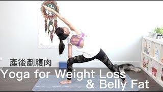 產後剷腹肉 (告別辦公室游泳圈) Yoga for Weight Loss & Belly Fat thumbnail