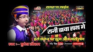 सुप्रसिद्ध भजन || रानी डावा हाथ में || Singer Suresh Lohar || सगरूण 2018 लाईव