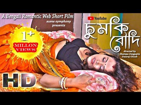 Chumki Boudi / ঢুমকি বৌদি / A Bengali short  Film / Enjoy  Full HD Movie