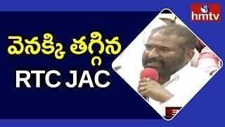 RTC JAC Convenor Ashwathama Reddy Press Meet | TSRTC Strike @47 | hmtv Telugu News