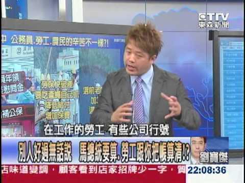 【關鍵時刻2200】馬英九有史最好政府 不只笨 驕還壞又狠揭密20121019