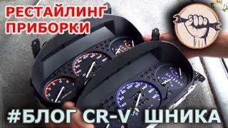Блог CR-V`шника - Рестайлинг приборной панели Honda CR-V RD1