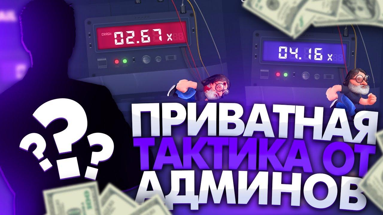 CSFAIL - ПРИВАТНАЯ ТАКТИКА ОТ АДМИНОВ С 1$ ДО НОЖА НА КС ФЕЙЛ! ТАКТИКА И ПРОМОКОД 0.25$ НА CSFAIL!