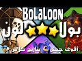 بولالون جيش الأوائل بالعالم BolaLoon !! Top players Army