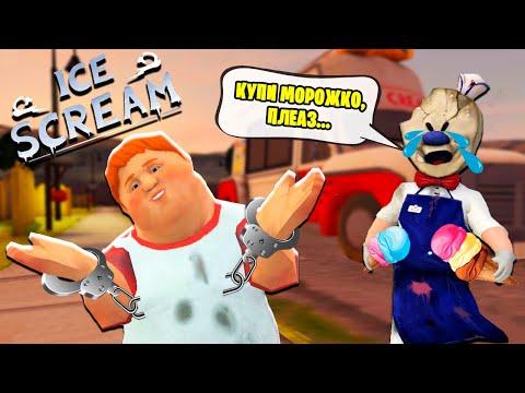 СПАС ДРУГА и РАСКРЫЛ ТАЙНУ МОРОЖЕНЩИКА! Прохождение игры Ice Scream от Cool GAMES