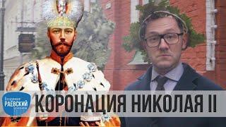 Москва Раевского: Коронация Николая II
