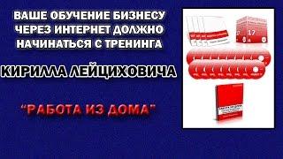 Обзор тренинга Кирилла Лейциховича