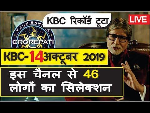 LIVE KBC 14 October Question,KBC LIVE On SONY LIV,#KBCLIVE 2019 LIVE QUIZ #LIVEKBC Deepti Singh