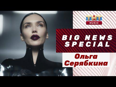 Ольга Серябкина о карантине: «Так всё надоело, что я начала срываться на близких!» | SPECIAL