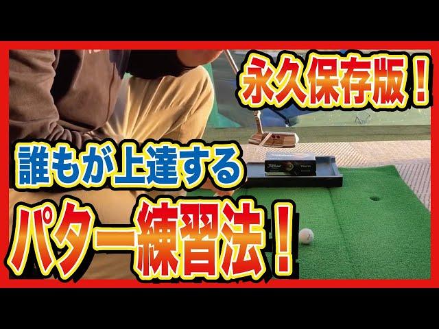 【パター】最強の練習方法は、なんとストロー!?