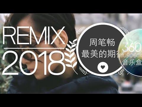 周笔畅 - 最美的期待 REMIX 2018 ( DJ FUNKYHOUSE )