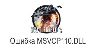 Как скачать msvcp110.dll для Battlefield 4