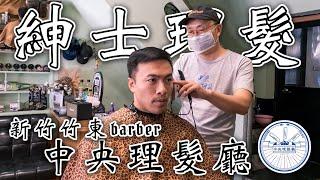 【紳士理髮 #11】新竹barber 中央理髮廳 傳承三代的剪功