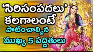 How To Get Lakshmi Kataksham | Secrets of Lakshmi Kataksham |