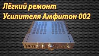 Простой ремонт усилителя Амфитон 002