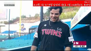 2020 시즌 LG트윈스 5월 홈런 모음(1~26호)