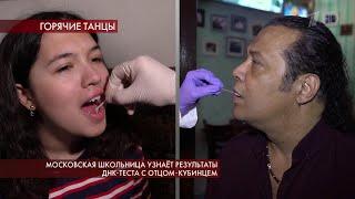 Московская школьница узнает результаты ДНК-теста с отцом-кубинцем. Пусть говорят. Самые драматичные