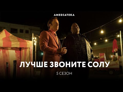 Лучше звоните Солу | 5 сезон | Русский трейлер
