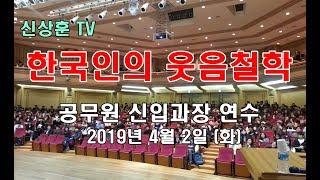 한국인의 웃음철학 - 공무원신입과장연수 - 신상훈교수의 유머강의[2019.4.2]