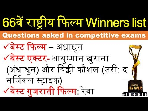 66th national film awards winners | gk in hindi | current