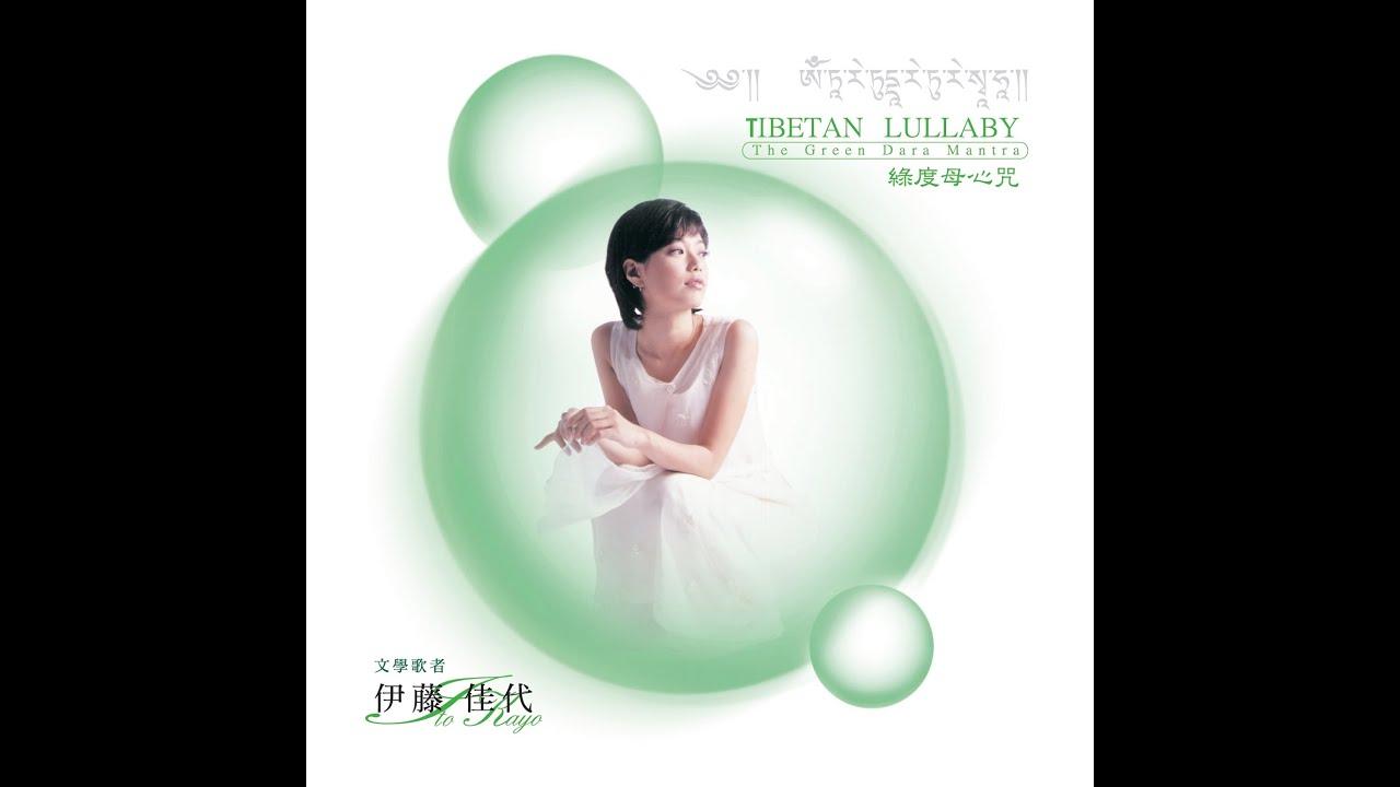 綠度母心咒 01 生命的禮物 伊藤佳代